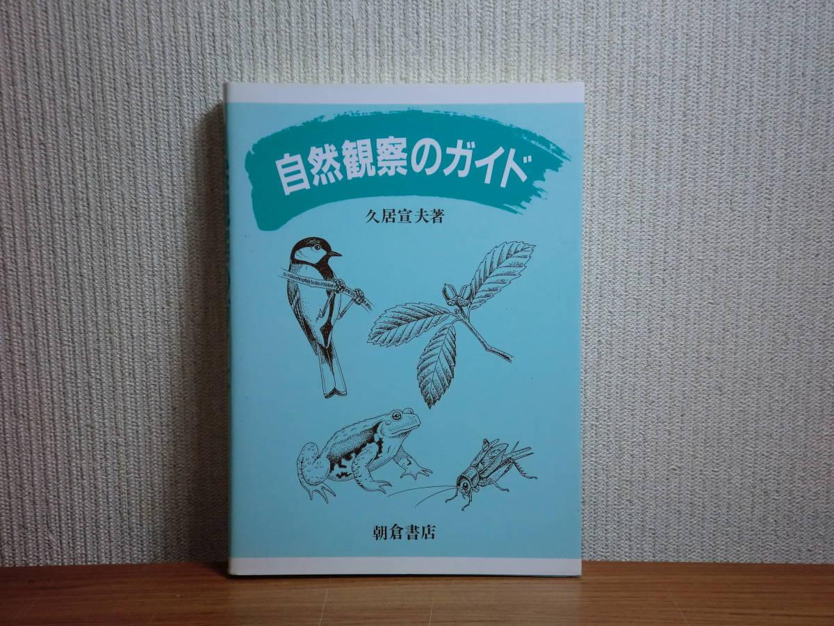 190225D06★ky 自然観察のガイド 久居宣夫著 1987年 朝倉書店 シジュウカラ ジョロウグモ クサカゲロウ 昆虫 植物 環境診断 都市 家の周り_画像1