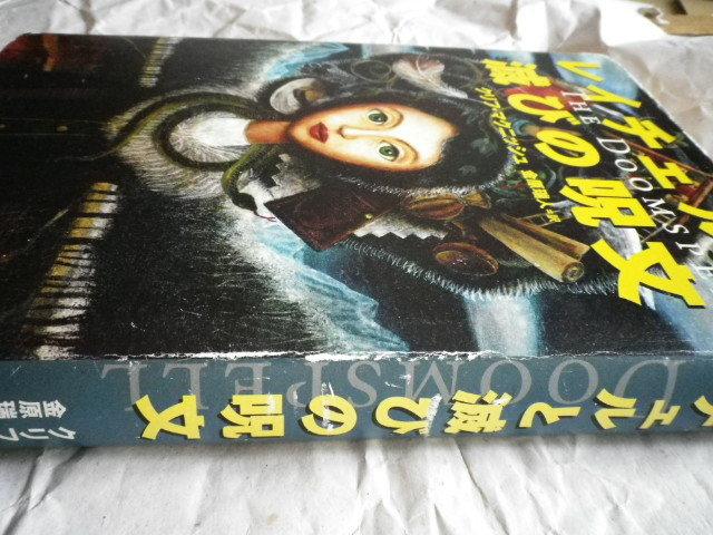 レイチェルと滅びの呪文 クリフ・マクニッシュ著 理論社_背表紙