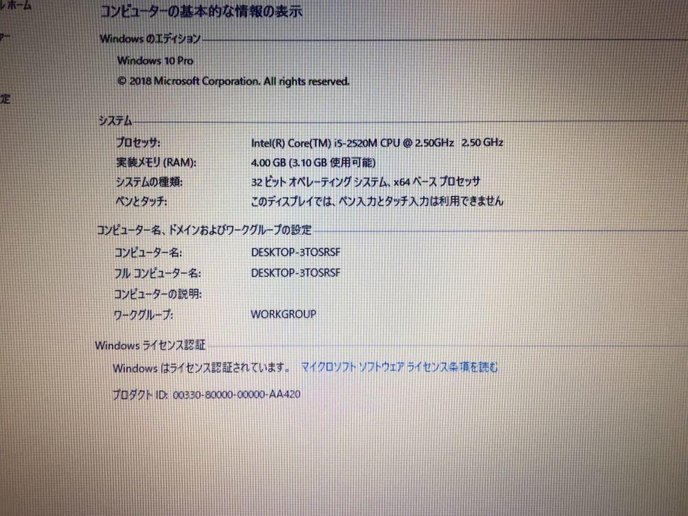 Win10すぐ使える★ Core i5 2520M 2.5GHZ メモリ4GB HD500GB 15.6インチ DVDマルチ 無線LAN 中古 lenovo L520 7859-5GJ_画像2