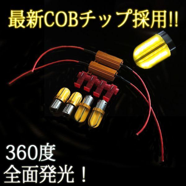 ダイハツ オプティ L800S/L810S 前期 ビークス車用 LEDウィンカーキット1台分_画像2