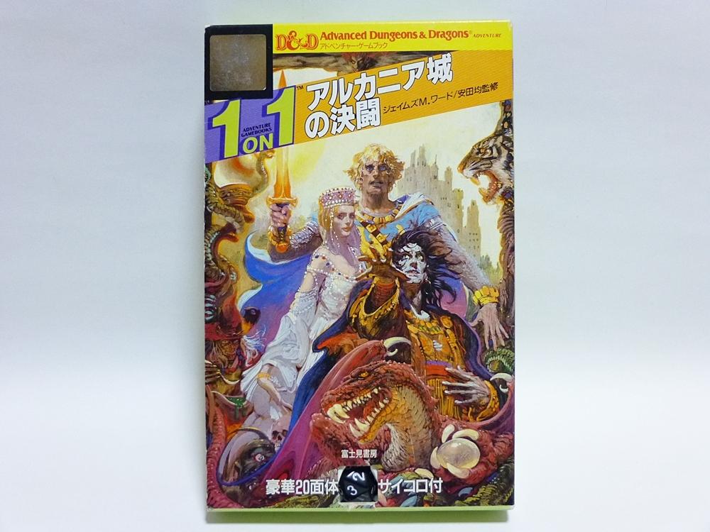 アドベンチャーゲームブック D&D アルカニア城の決闘 20面体サイコロ付き完品_画像1