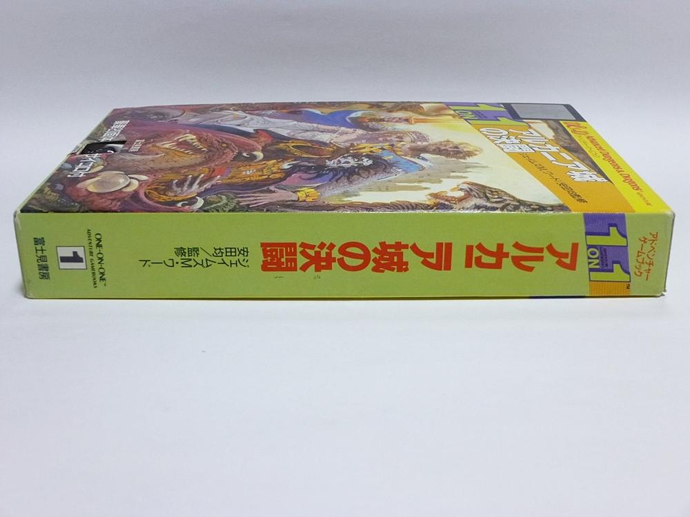 アドベンチャーゲームブック D&D アルカニア城の決闘 20面体サイコロ付き完品_画像3
