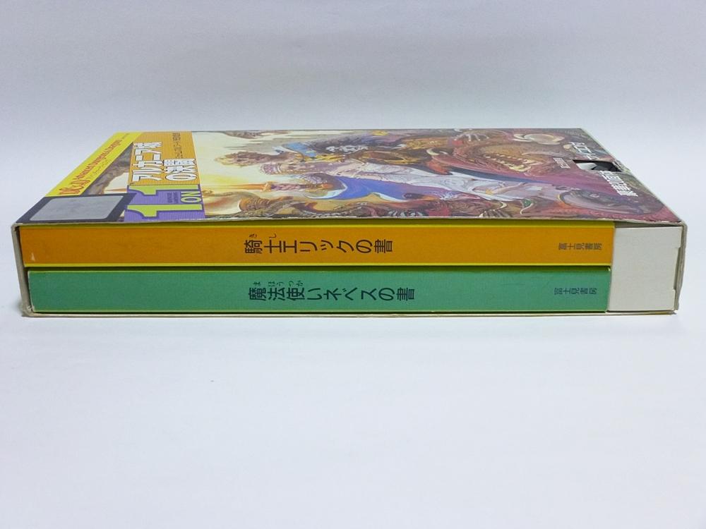 アドベンチャーゲームブック D&D アルカニア城の決闘 20面体サイコロ付き完品_画像4