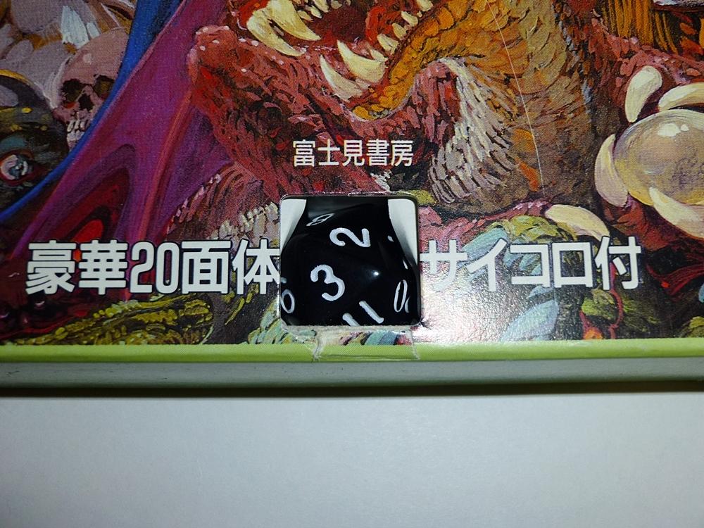 アドベンチャーゲームブック D&D アルカニア城の決闘 20面体サイコロ付き完品_画像9