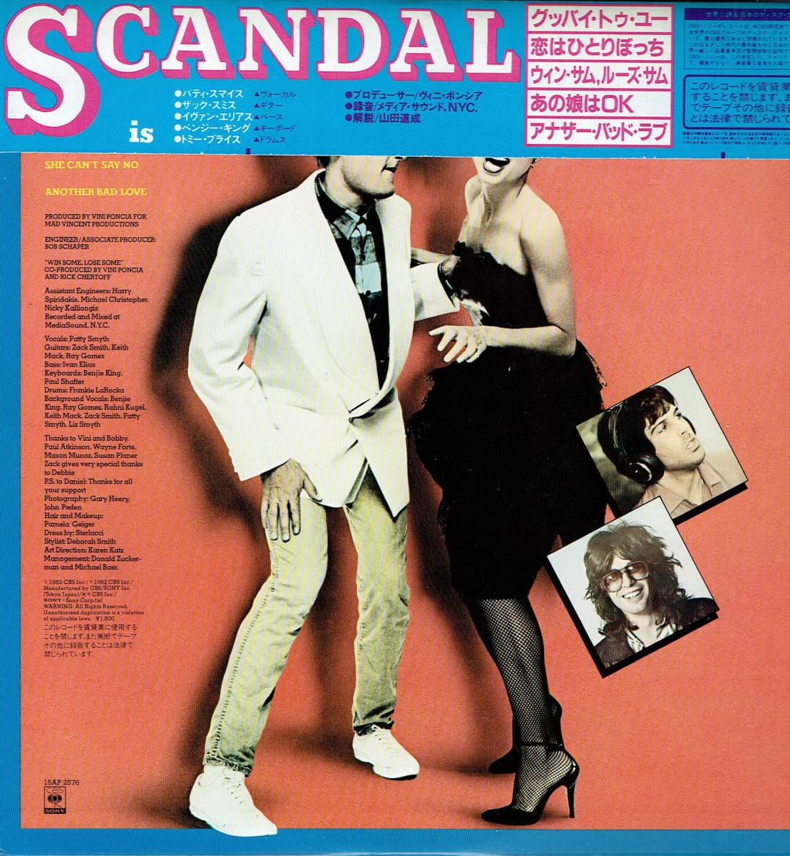 国内盤「スキャンダル~ファースト・スキャンダル」帯付き日本語ライナー付き。盤傷無し美品_画像2