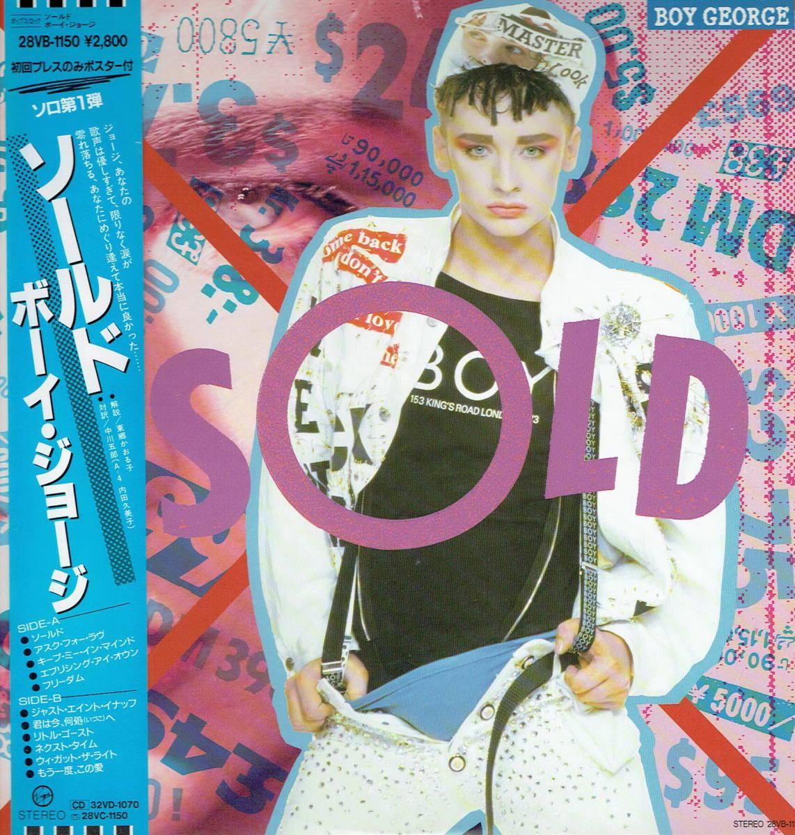 国内盤「ソールド~ボーイ・ジョージ」帯付き日本語ライナー付き、ポスター無し、盤傷無し美品_画像1