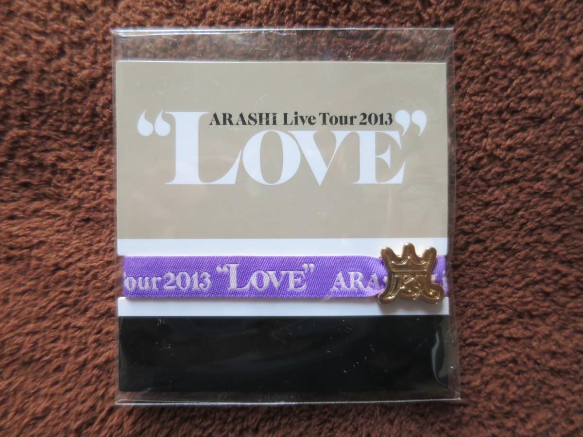 嵐 紫色リボンブレス 松本潤 ARASHI Live Tour 13 LOVE