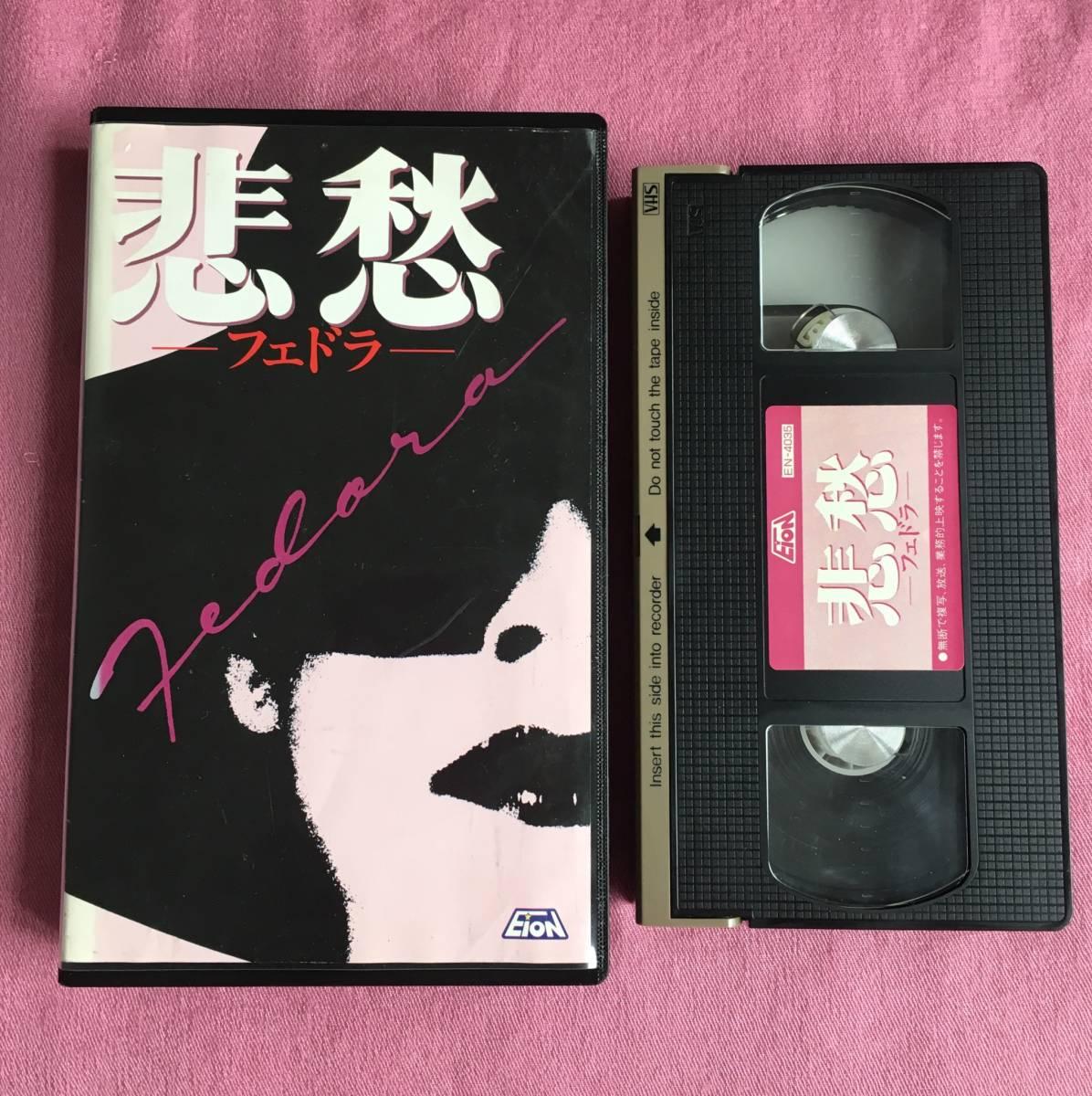 VHS ビデオ 悲愁 フェドラ Fedora 95分 カラー 日本語 字幕 スーパー 映画 洋画 1979年 ビリー ワイルダー の悲愁_画像1