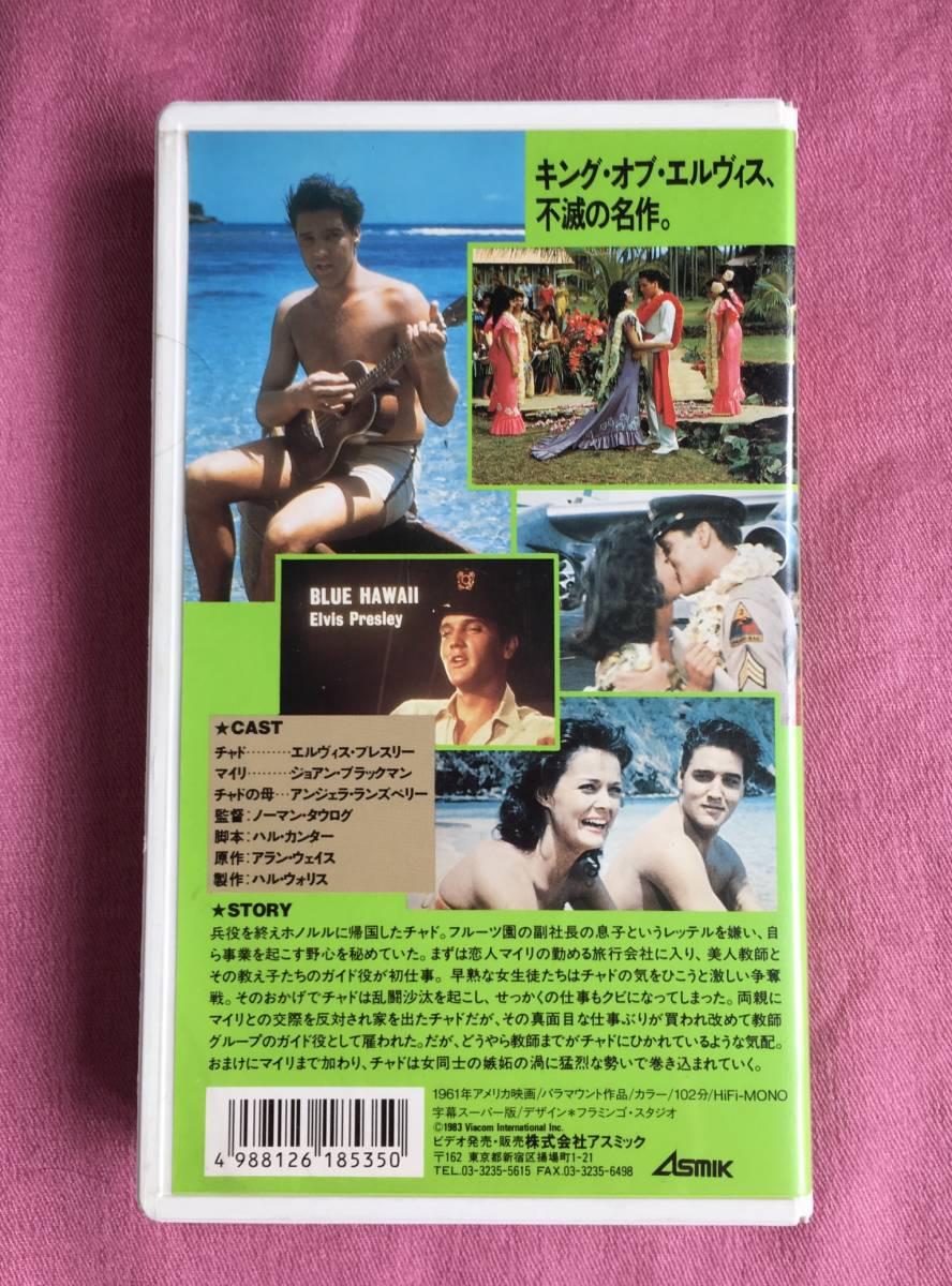VHS ビデオ BLUE HAWAII ブルー ハワイ ElVIS THE MOVIE エルヴィス プレスリー 日本語 字幕 スーパー 映画 洋画_画像2