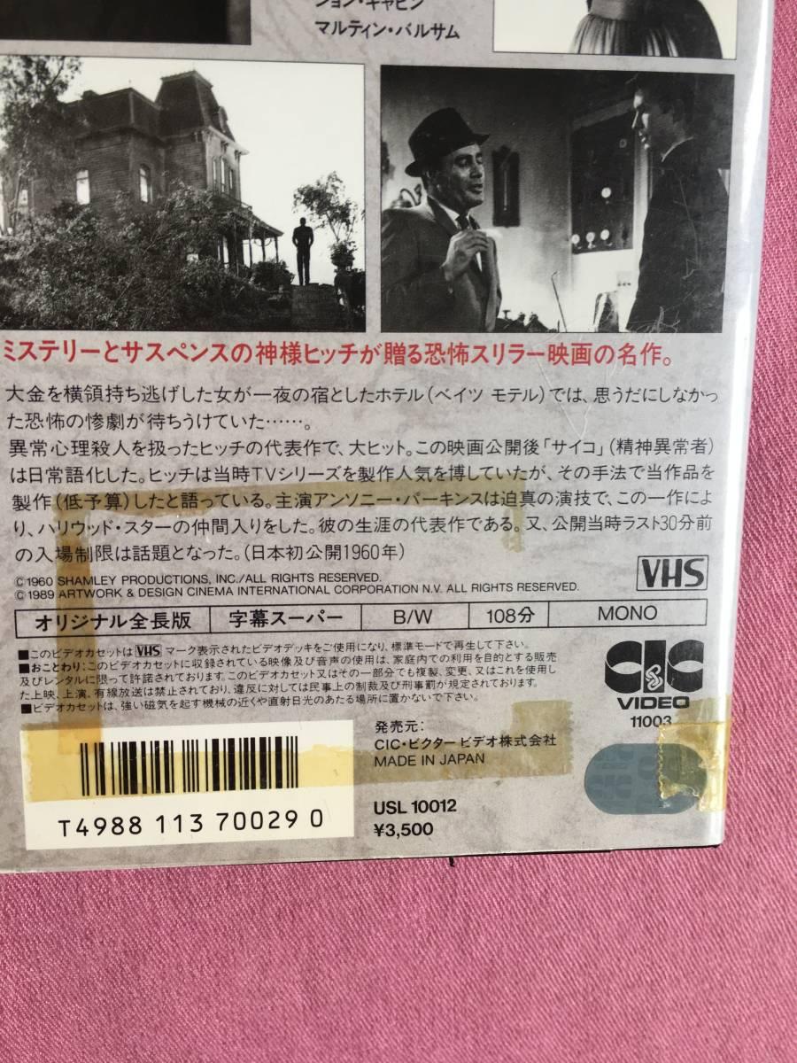 VHS ビデオ サイコ PSYCHO オリジナル全長版 アルフレッド ヒッチコック ALFRED HITCHCOCK 108分 白黒 日本語 字幕 スーパー 映画 洋画_テープ跡があります。