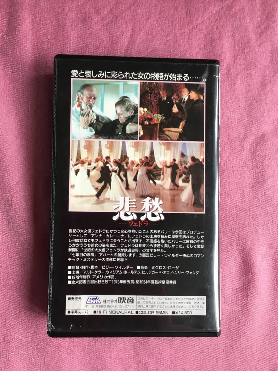 VHS ビデオ 悲愁 フェドラ Fedora 95分 カラー 日本語 字幕 スーパー 映画 洋画 1979年 ビリー ワイルダー の悲愁_画像2