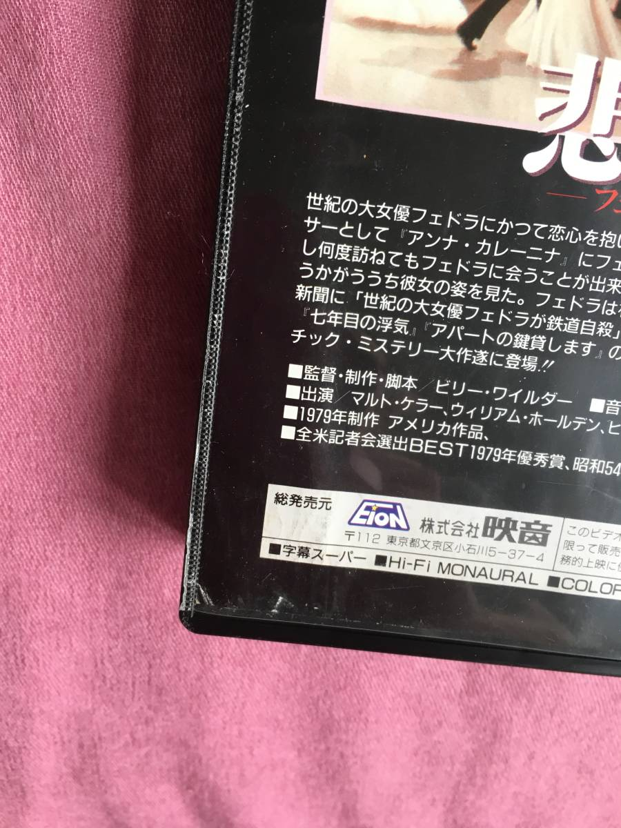 VHS ビデオ 悲愁 フェドラ Fedora 95分 カラー 日本語 字幕 スーパー 映画 洋画 1979年 ビリー ワイルダー の悲愁_画像3