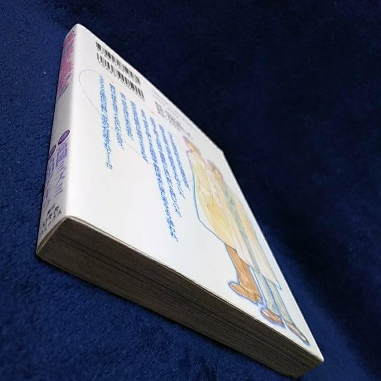 匿名配送 送料込み 原作 高岡ミズミ / 作画 吉田アキラ 【 指先から伝わる 】 BL 2008年3月 第1刷発行 即決_画像5