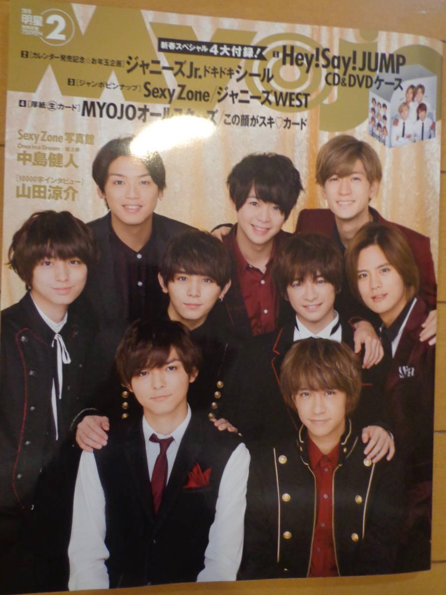 Myojo●2018年2月号●Hey!Say!JUMP表紙●キンプリ●付録つき●超美品