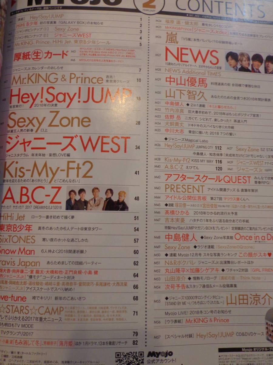 Myojo●2018年2月号●Hey!Say!JUMP表紙●キンプリ●付録つき●超美品_画像2