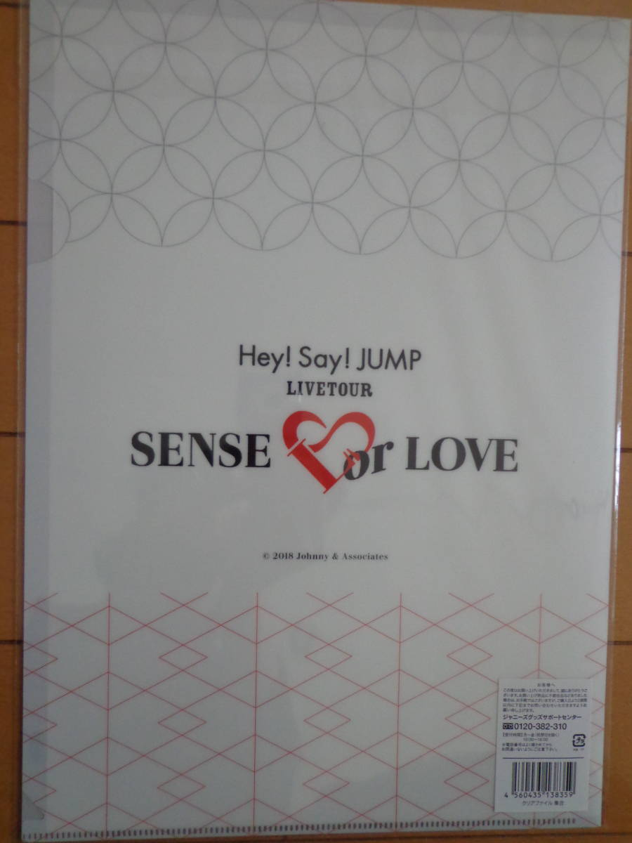 Hey!Say!JUMP●集合クリアファイル●SENSE or LOVE2018●新品未使用未開封_画像2