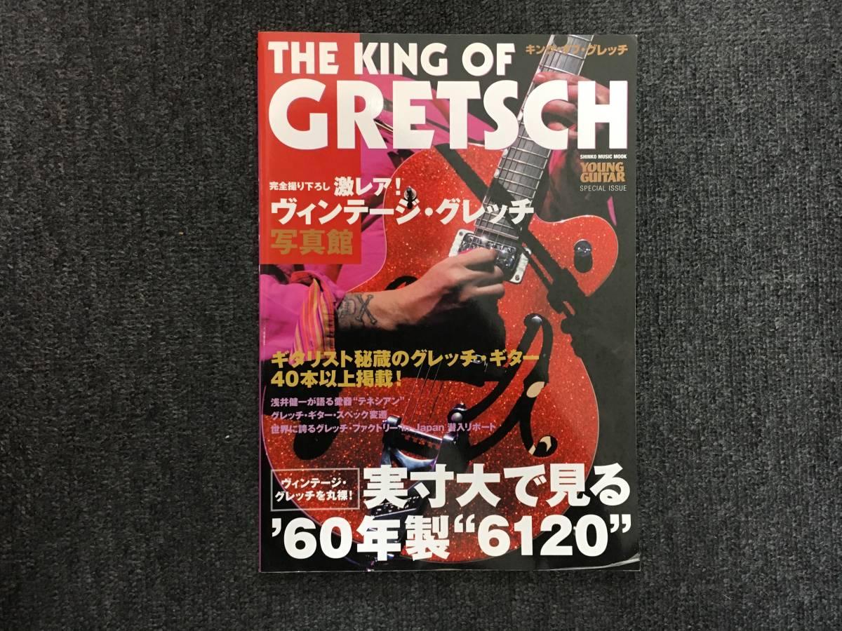 キングオブグレッチ KING OF GRETSCH ビンテージグレッチなど写真多数のムック 送料無料 Young Guitar Supecial Issue