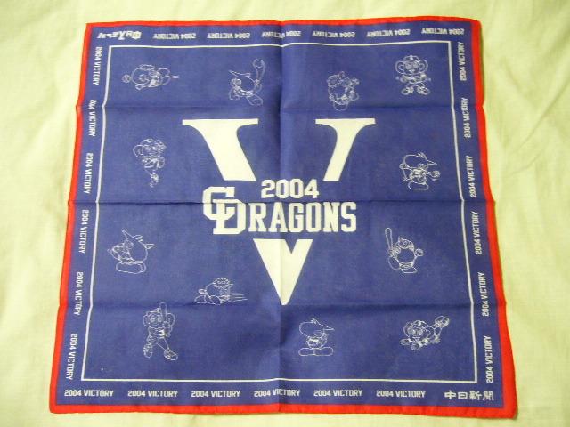 中日 ドラゴンズ Dragons ハンカチ スカーフ 優勝記念 2004年 VICTORY 超レア品 新品 。。。。。・・・_画像1