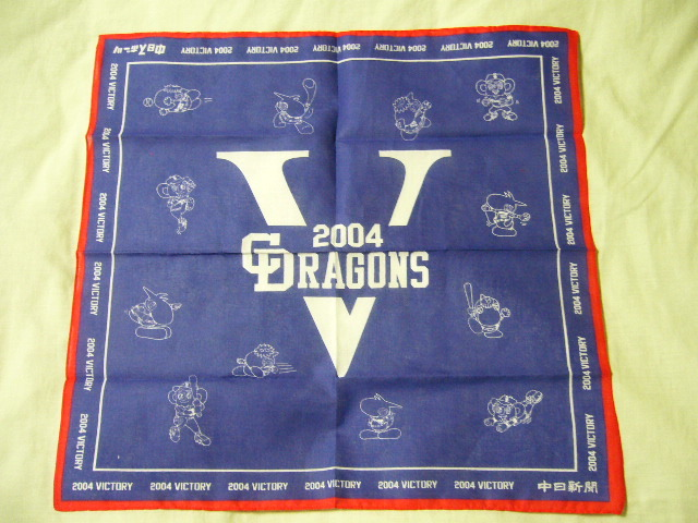 中日 ドラゴンズ Dragons ハンカチ スカーフ 優勝記念 2004年 VICTORY 超レア品 新品 。。。。。・・・_画像3