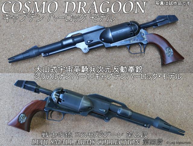 戦士の銃 コスモドラグーン キャプテンハーロック・モデル ハートフォード