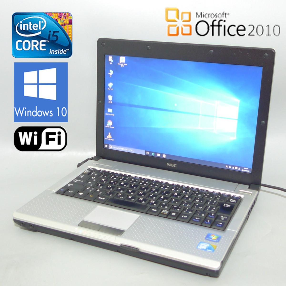 ●送料無料● Windows10 64Bit 搭載 中古 12.1インチ NEC VK13MB-B ノートパソコン Core i5 2GB 無線LAN Office2010 税無_画像1
