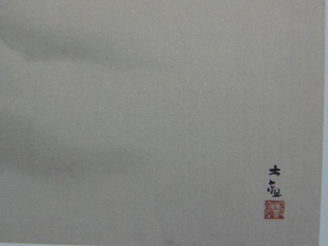 日本画巨匠 横山大観 「夏の霊峰」 希少 美品 高級新品額装付・額装画 版上サイン入り 落札代金のみ_画像2