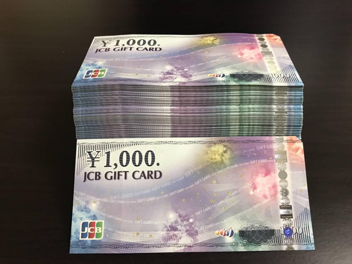 【買取可98%】JCBギフトカード1000円券■各種決済方法応相談【年中無休即日対応】
