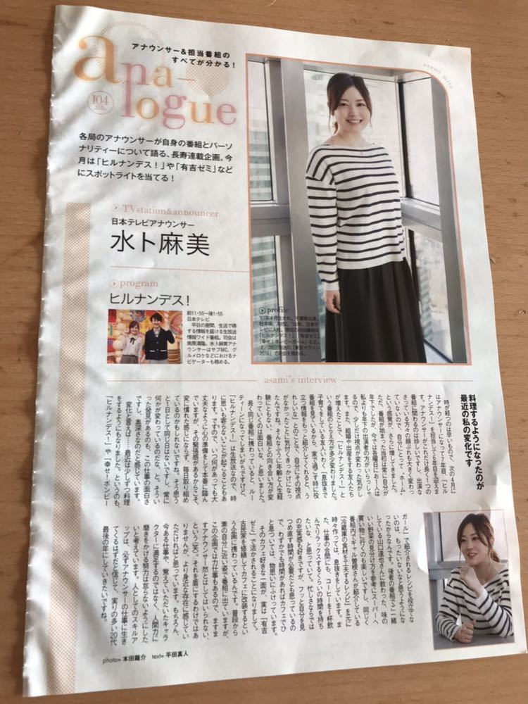 一覧 アナウンサー 日本 テレビ