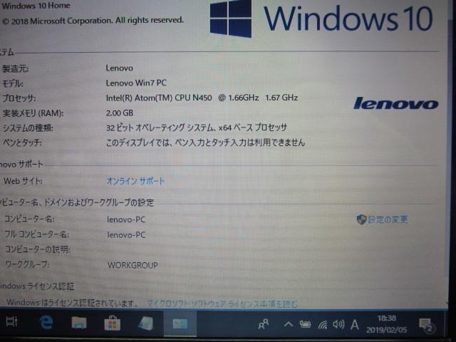 1円~☆Lenovo ideaPad S10-3 Win10 2G 160G Office2016 無線(Wi-Fi)充電残量表示:4時間20分 _画像7