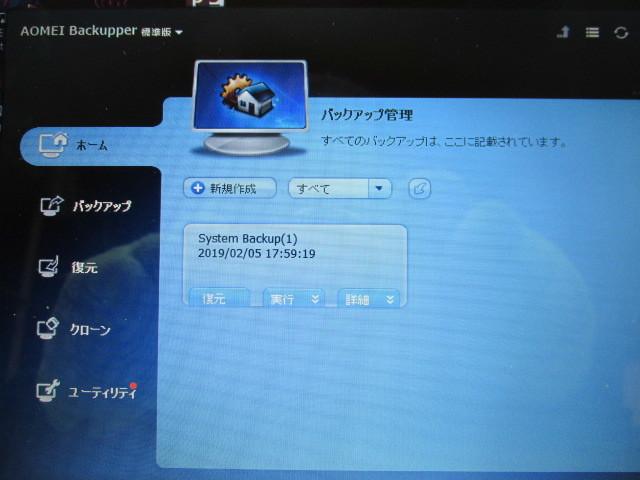 1円~☆Lenovo ideaPad S10-3 Win10 2G 160G Office2016 無線(Wi-Fi)充電残量表示:4時間20分 _画像9
