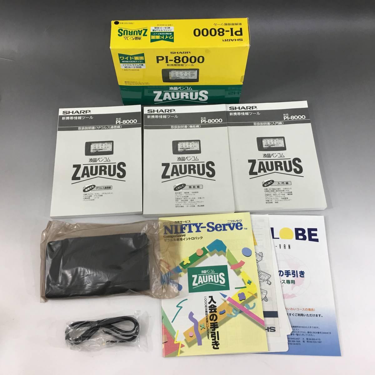 TK07/67 SHARP PI-8000 ザウルス 液晶ペンコム シャープ ZAURUS 新携帯情報ツール ※液晶に問題あり ジャンク品_画像2