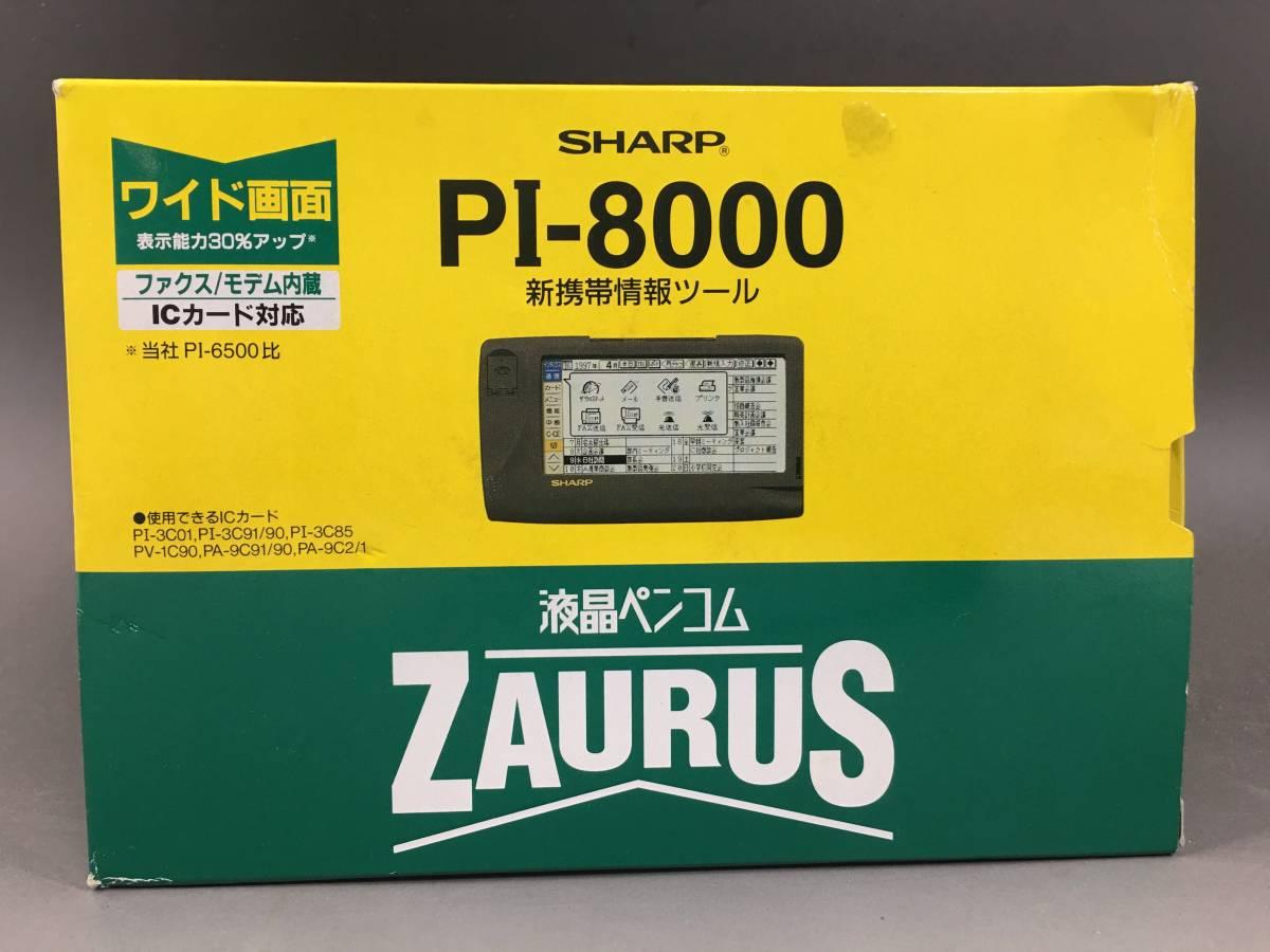 TK07/67 SHARP PI-8000 ザウルス 液晶ペンコム シャープ ZAURUS 新携帯情報ツール ※液晶に問題あり ジャンク品_画像1