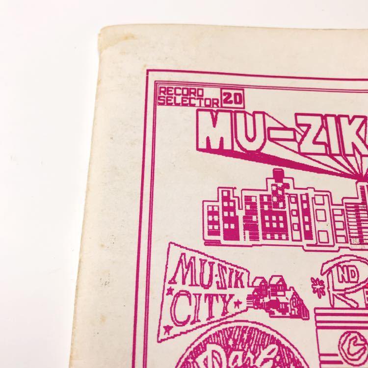 レア絶版本 Record Selector Vol.20 スタジオワン STUDIO 1 レコード・カタログ_画像2