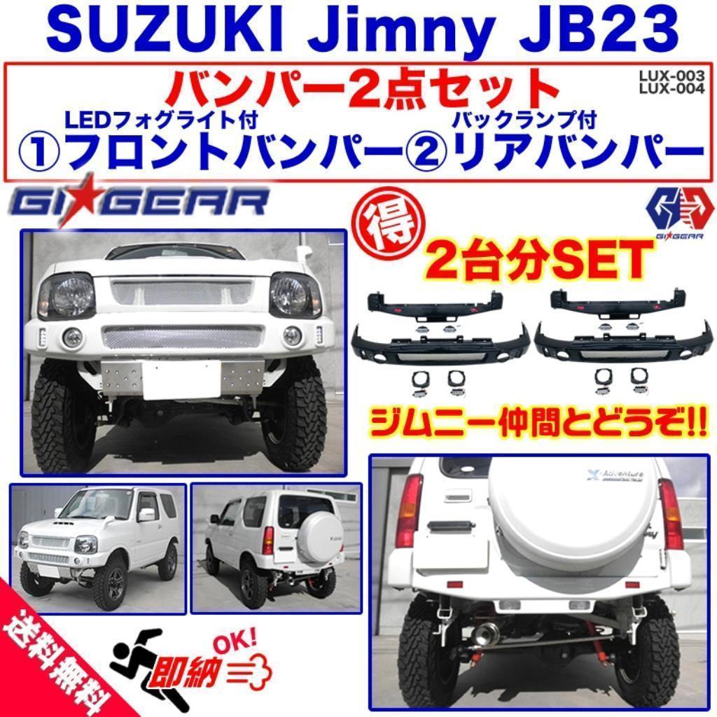 【GI★GEAR 社製】フロントバンパー(LED付) / リアバンパー (バックランプ付) ABS 未塗装品(ブラック)2台分 ジムニー JB23 /送料無料_画像1