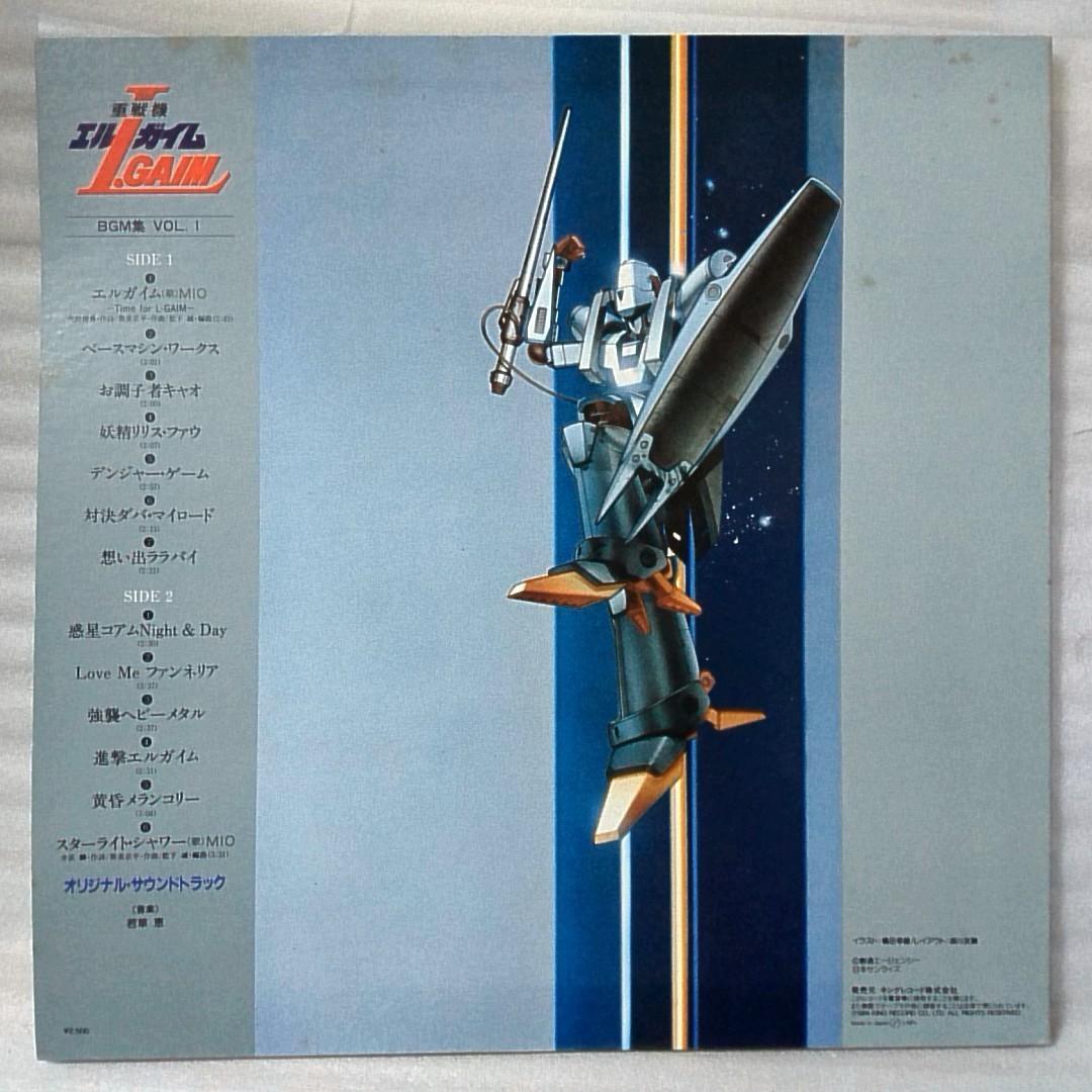 重戦機エルガイム BGM集 VOL.1★ カラーポスター付 ★アナログ盤 [1762RP_画像2