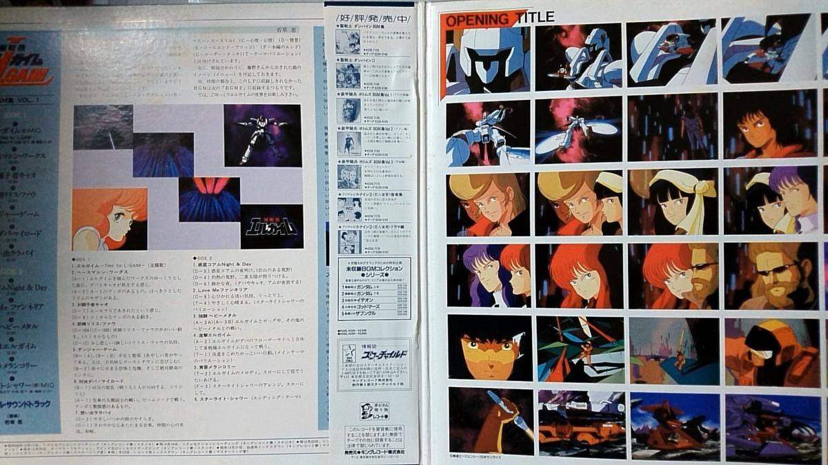 重戦機エルガイム BGM集 VOL.1★ カラーポスター付 ★アナログ盤 [1762RP_画像5