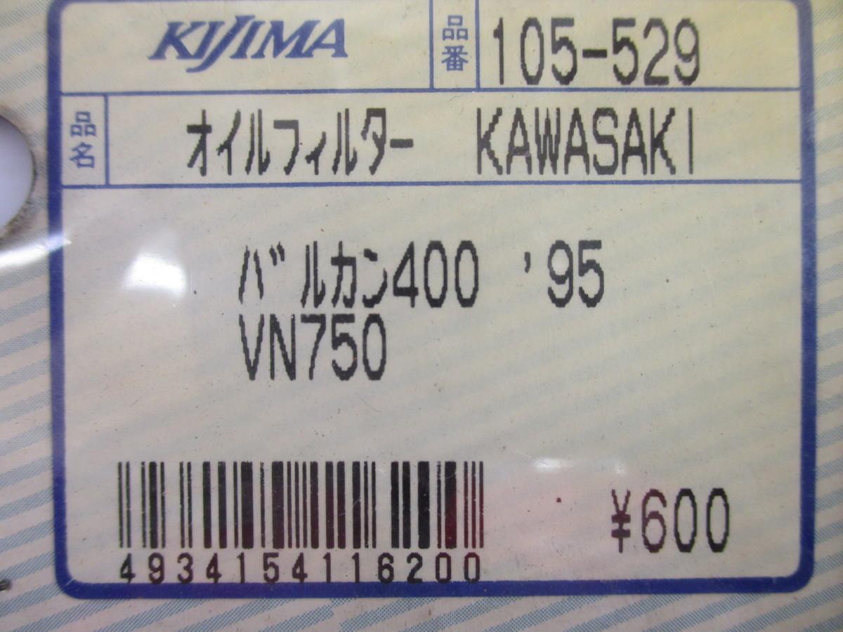 未使用品 キジマ KIJIMA オイルフィルター☆ カワサキ バルカン400 VN750 ☆品番105-529☆バイク 二輪用☆在庫有 即納_画像2