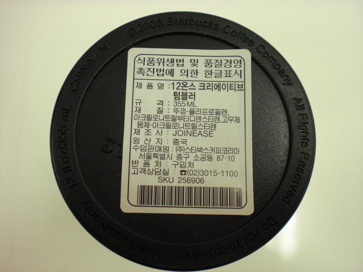 ○スタバ タンブラー 韓国 慶州 GyeongJu 2012 355ml 限定 スターバックス 新品 未使用品_画像7
