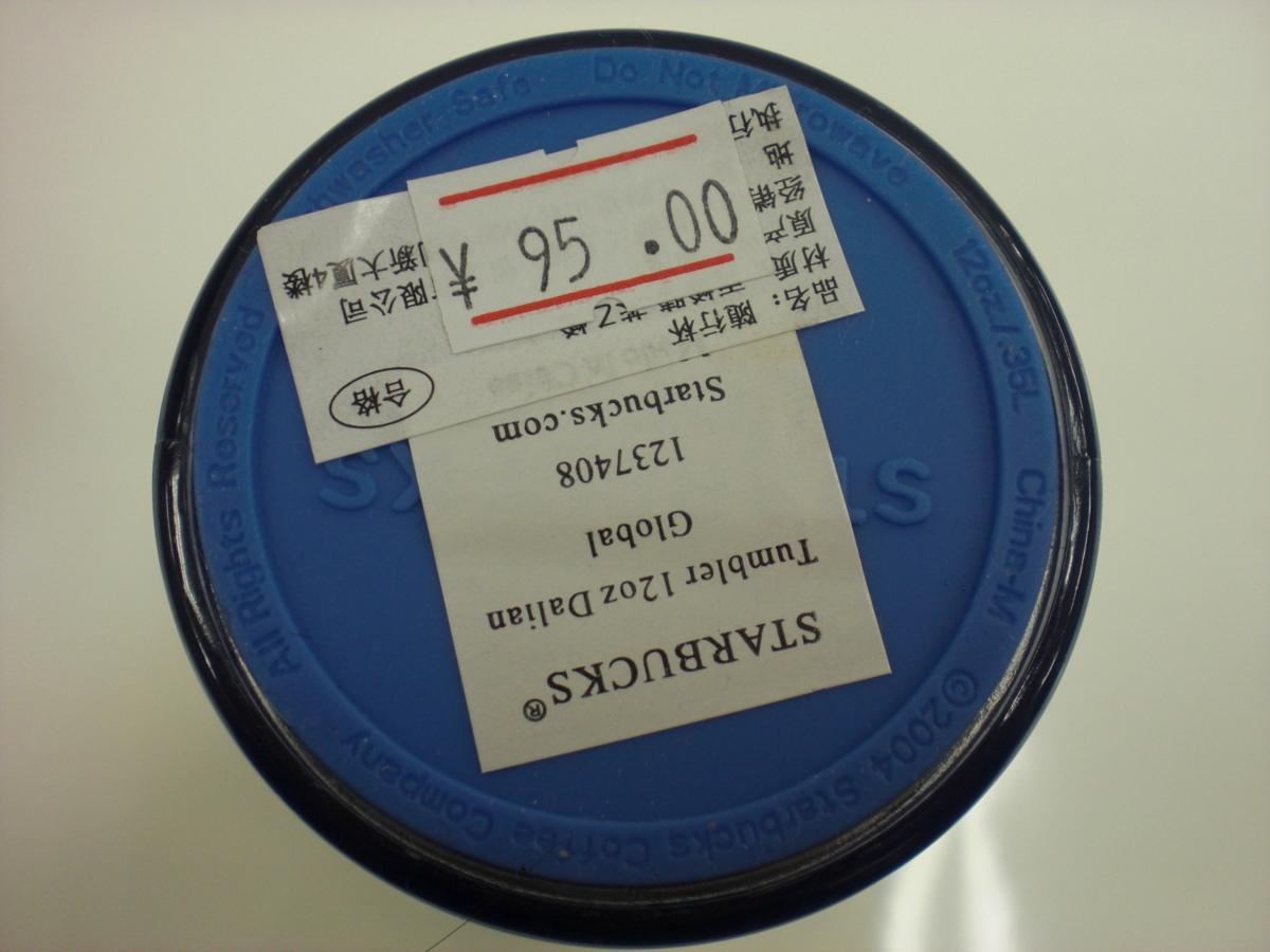 ○スタバ タンブラー 海外 中国 大連 DaLian 12oz 35L 水色 2009 ご当地 限定 スターバックス 新品 未使用品_画像7