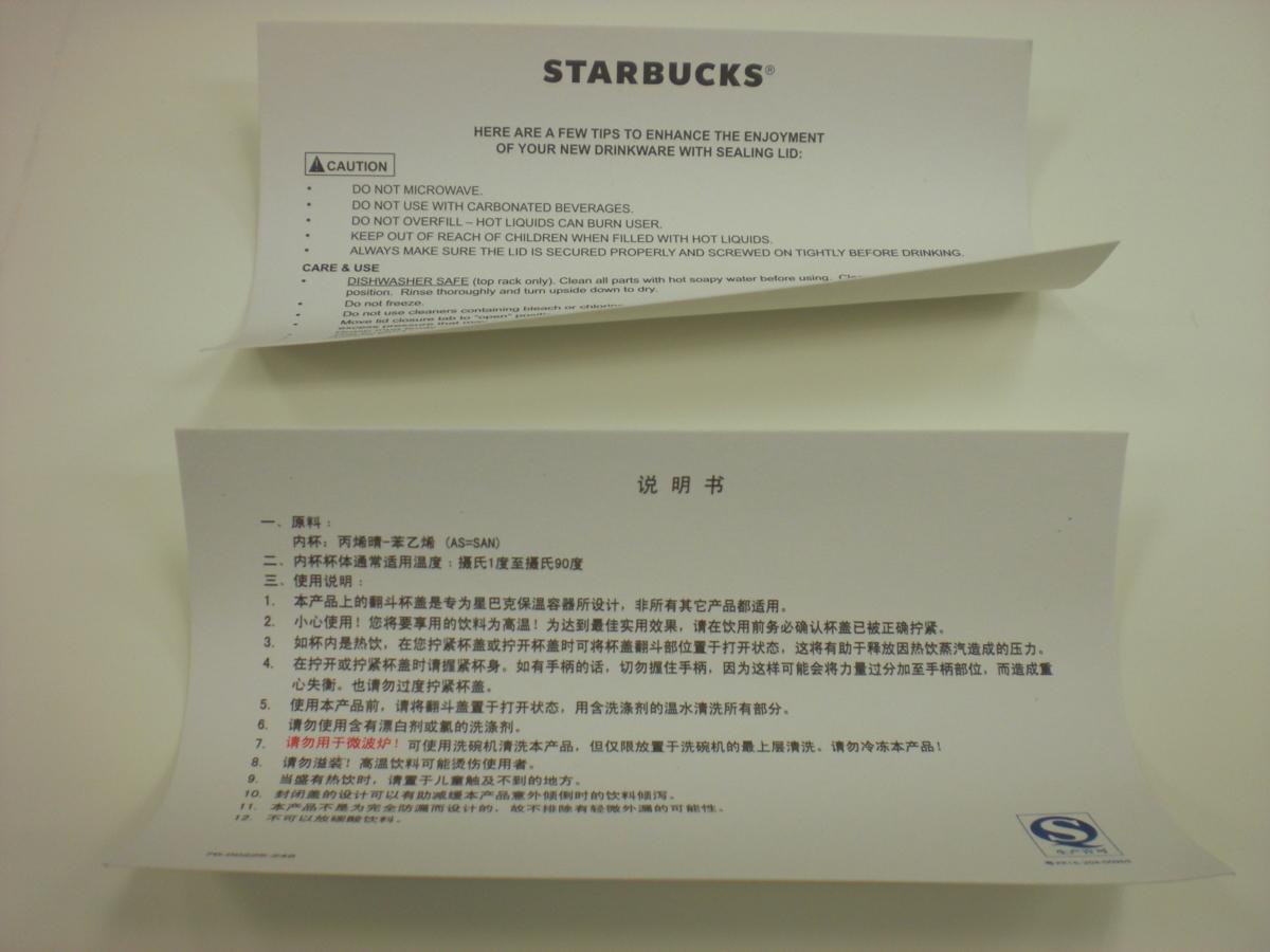 ○スタバ タンブラー 海外 中国 西安 Xi'an 12oz 35L 茶 2008 ご当地 限定 スターバックス 新品 未使用品_画像8