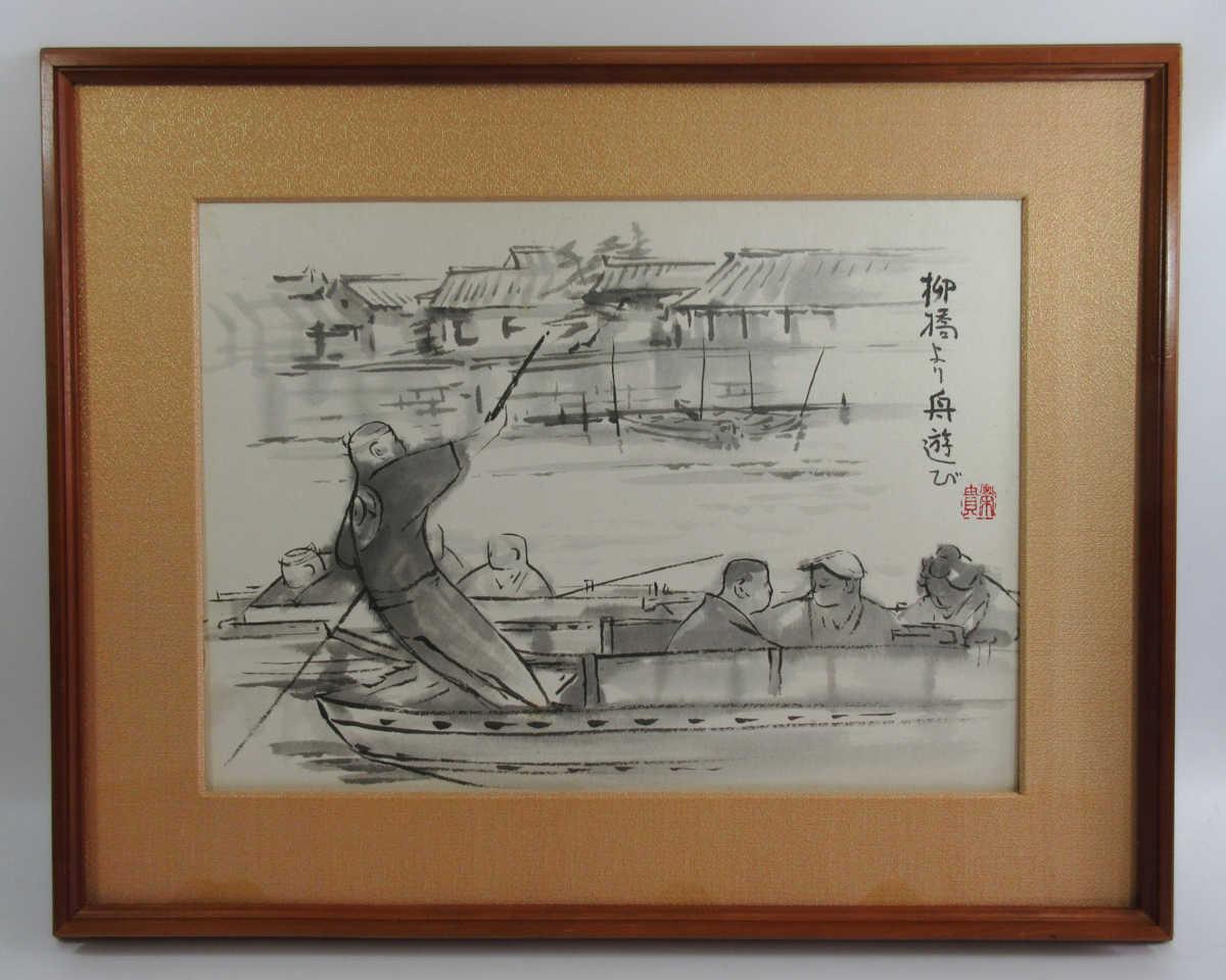 ●月岡栄貴 (師前田青邨) 肉筆墨絵 -柳橋より舟遊び- 共シール 下町風景 c43