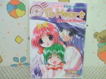 ★ポストカード ギャラリー トゥハート◇初版 Heart&Heart_画像1