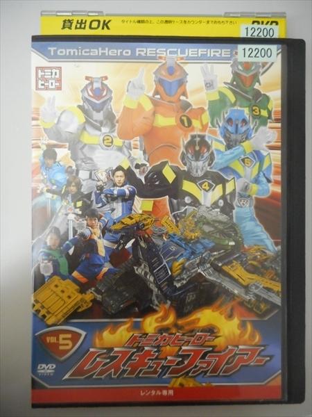 全18巻セット 【DVD】 【中古】 トミカヒーロー レスキューファイアー
