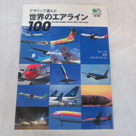 ●▼H「デザインで選んだ世界のエアライン100」文庫本 チャーリー古庄●枻文庫 初版_画像1