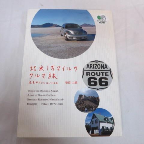 ●▼H「北米1万マイルのクルマ旅」文庫本 笹目二郎●枻文庫 初版_画像1