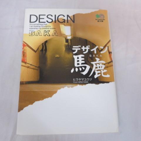 ●▼H「デザイン馬鹿」文庫本 ヒラヤマユウジ●枻文庫 初版_画像1