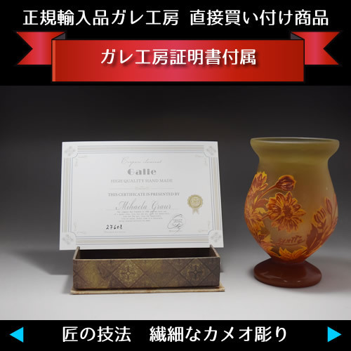 ◆ 希少 ◆ 証明書付き◆エミール ガレ 花器 カメオ彫り 高さ17.5cm アンティーク 骨董 R0101_画像10