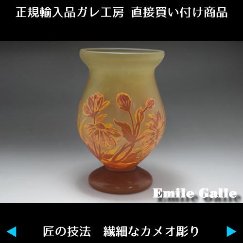 ◆ 希少 ◆ 証明書付き◆エミール ガレ 花器 カメオ彫り 高さ17.5cm アンティーク 骨董 R0101_画像5