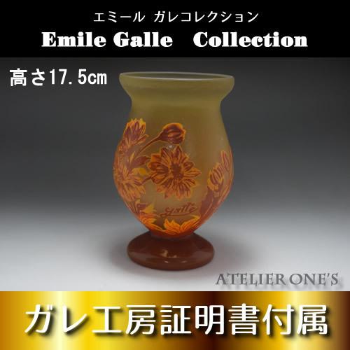 ◆ 希少 ◆ 証明書付き◆エミール ガレ 花器 カメオ彫り 高さ17.5cm アンティーク 骨董 R0101_画像1