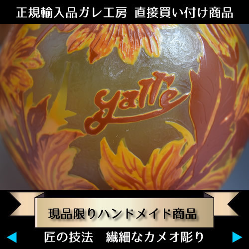 ◆ 希少 ◆ 証明書付き◆エミール ガレ 花器 カメオ彫り 高さ17.5cm アンティーク 骨董 R0101_画像2
